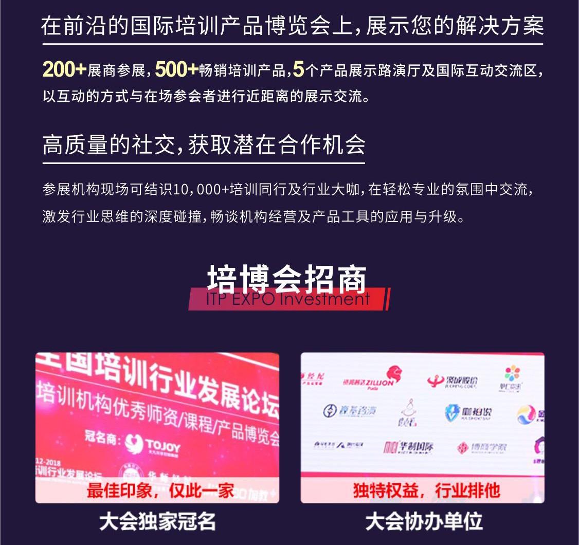 【限时优惠】2019国际培训产品博览会火爆开启 泛商业
